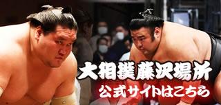大相撲藤沢場所公式サイト