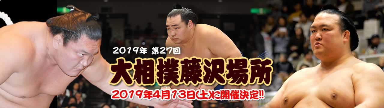 第27回 大相撲藤沢場所 平成31年4月13日(土)開催決定!