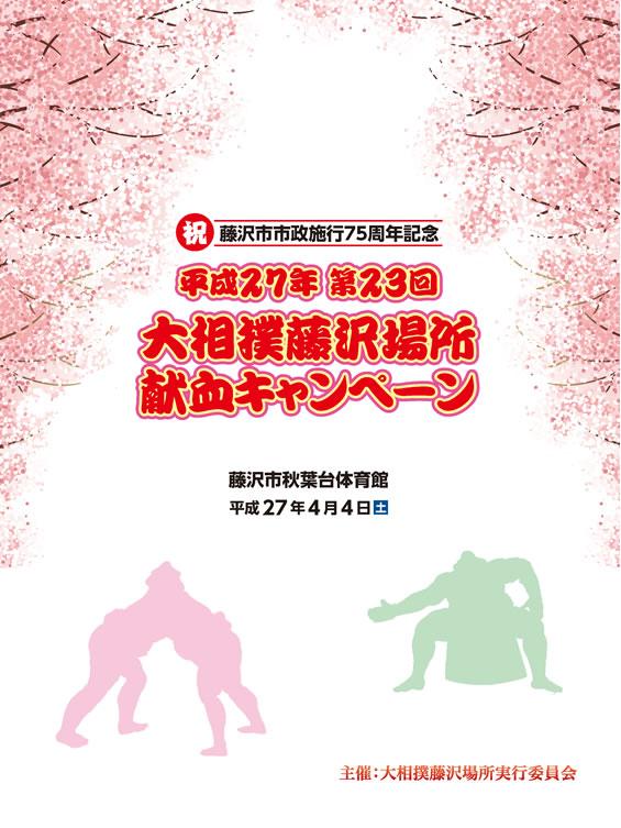 平成27年第23回大相撲藤沢場所献血キャンペーン