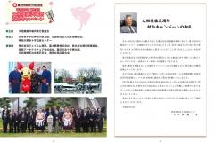 主催、協力、後援 | 献血キャンペーンの御礼