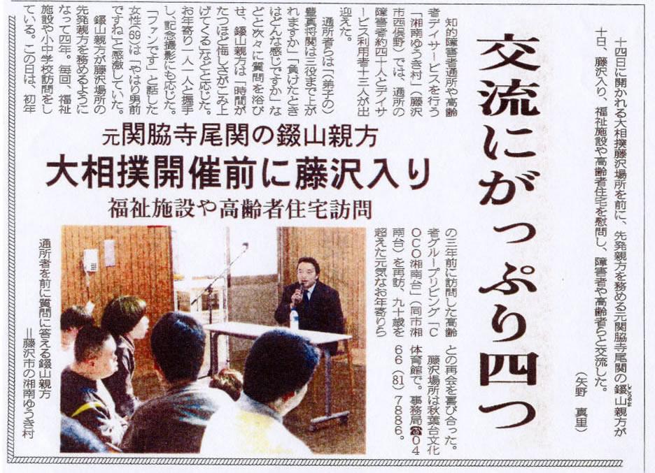 神奈川新聞「交流にがっぷり四つ」2007/4/11掲載