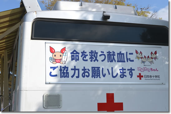 献血キャンペーン