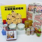 飲食・相撲土産セット