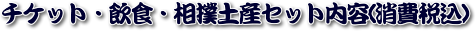 チケット・飲食・相撲土産セット内容(消費税込)