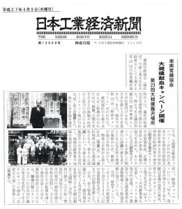 湘南営繕協会 大規模献血キャンペーン開催