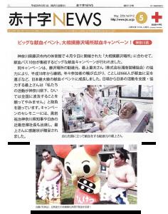 赤十字NEWS