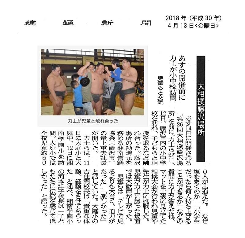 大相撲藤沢場所 あすの開催前に力士が小中学校訪問