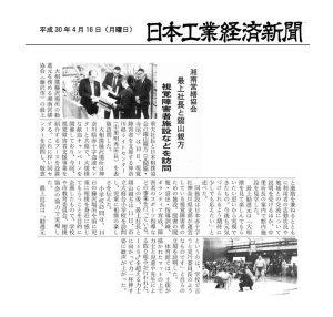 湘南営繕協会 最上社長と錣山親方 視覚障碍者施設など訪問