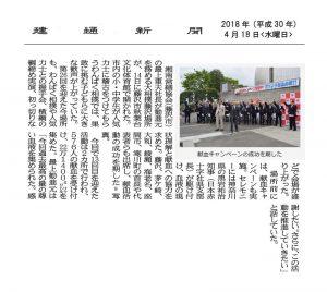 建通新聞 2018/4/18掲載