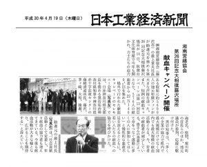 湘南営繕協会 第26回記念大相撲藤沢場所 献血キャンペーン開催