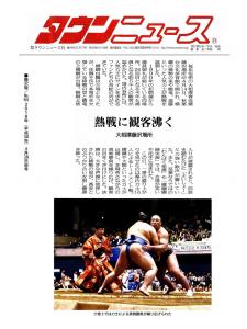 熱戦に観客沸く 大相撲藤沢場所