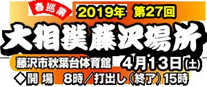 大相撲藤沢場所 2019