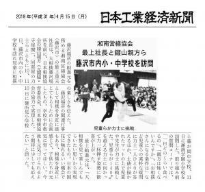 日本工業経済新聞 2019/4/15掲載