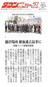 タウンニュース 2019/4/26掲載