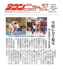 タウンニュース 2019/4/19掲載