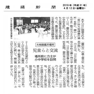 建通新聞 2019/4/12掲載