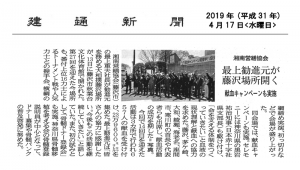 建通新聞 2019/4/17掲載