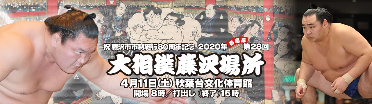 2020年 第28回 大相撲藤沢場所